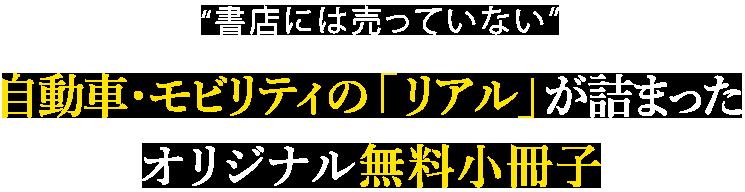"""""""書店には売っていない""""自動車・モビリティの「リアル」が詰まったオリジナル無料小冊子"""