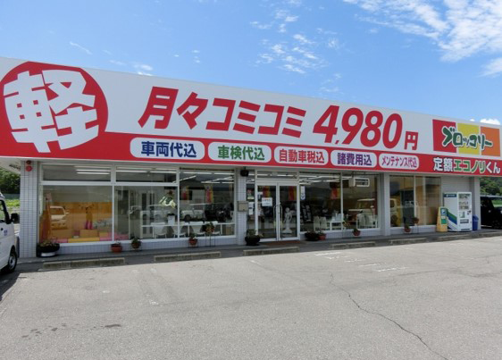 軽中古車リース専門店